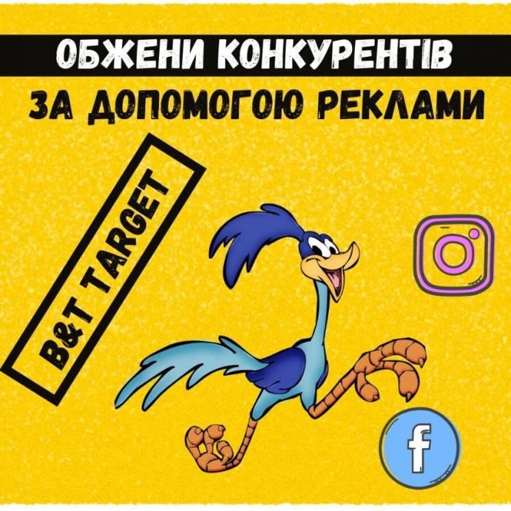 Реклама и продвижение от таргетологов Facebook/Instagram от B&T Target