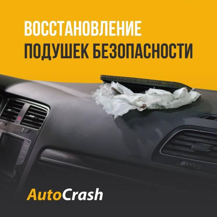 Предлагаем услуги по восстановлению безопасности автомобиля