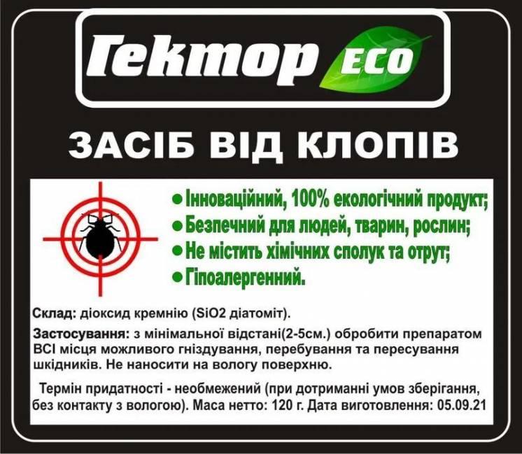 'Средство от клопов Гектор ЭКО (Gektor ECO) 500мл , нетто 125г.