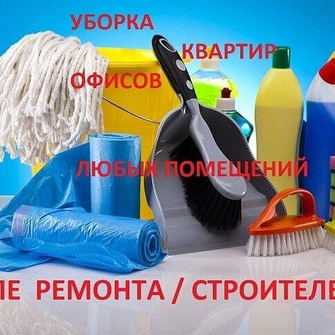 Уборка квартиры, дома и офиса. Днепр. Клининг услуги!