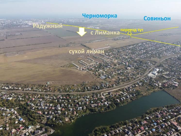 Участок 144 сотки .Рядом Одесса, пгт Таирова, деревня и жд ветка
