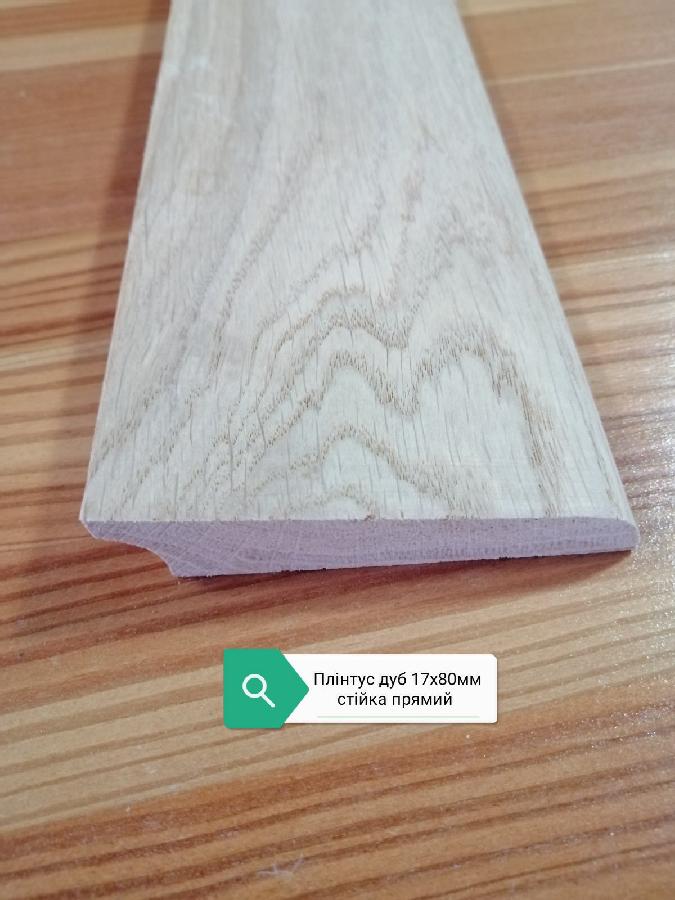 Дерев'яний плінтус від виробника.