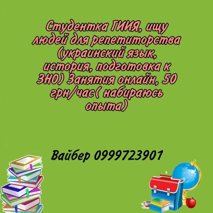 Репетитор по украинскому языку, литературе, истории истории Украины