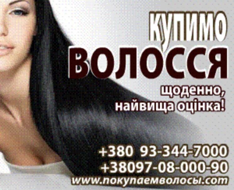Скупка волос! Покупаем волосы! ДОРОГО!