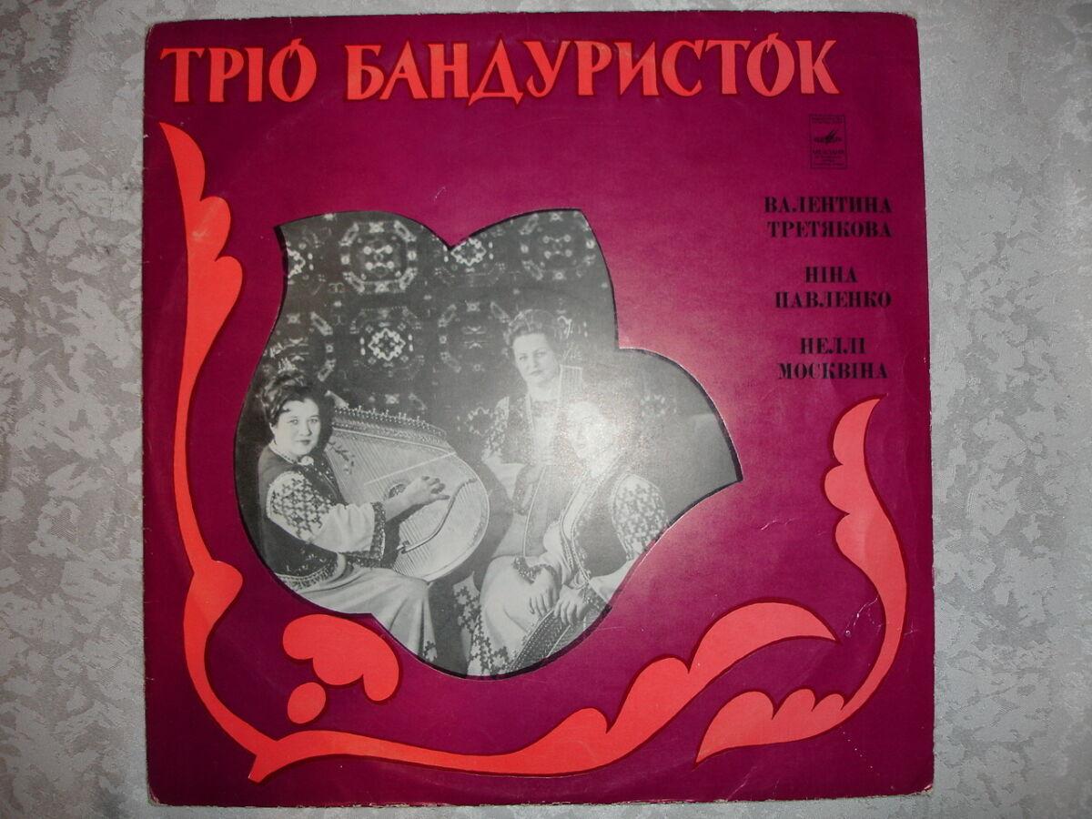 Пластинка/платівка вініл: Тріо бандуристок. 13 пісень. Раритет срср.