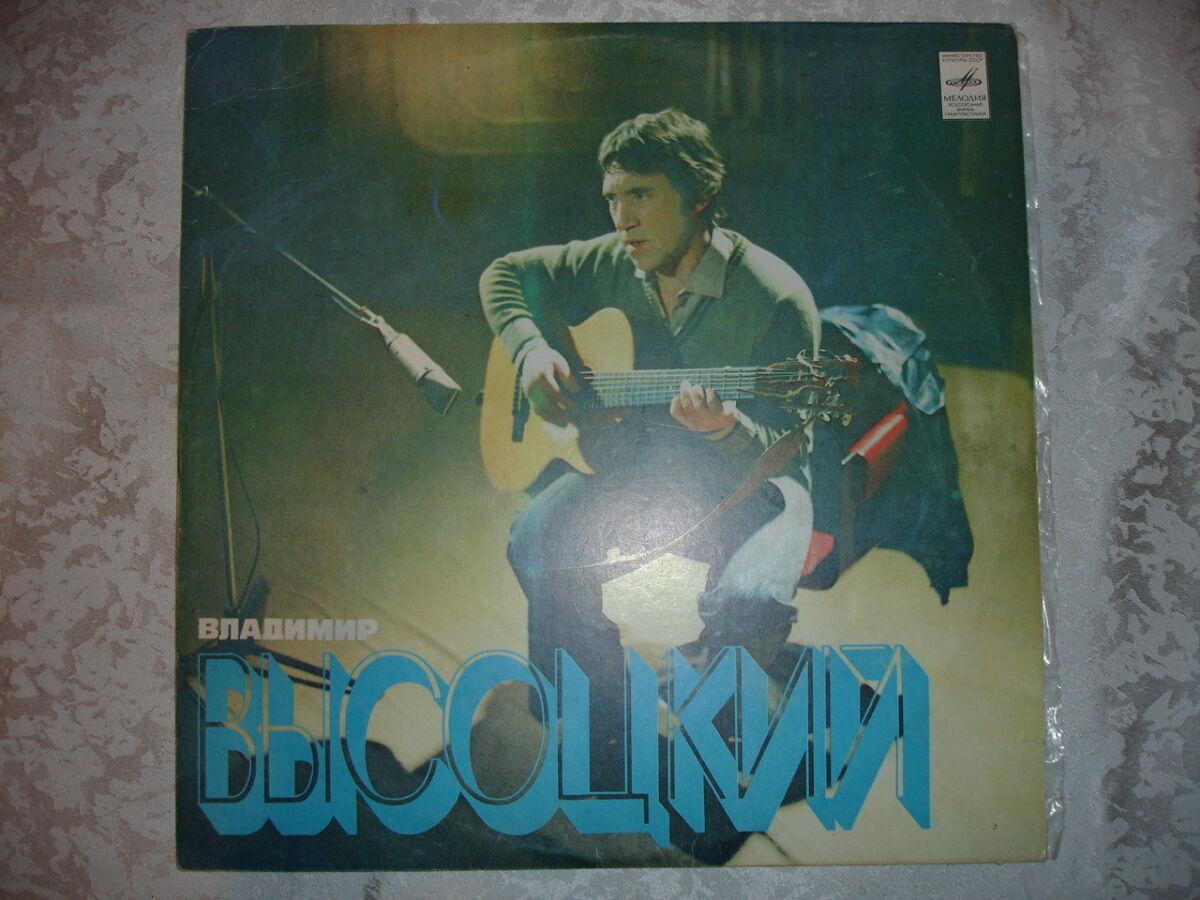 Пластинка/платівка вінілова: В. Высоцкий. Песни. 1980, 12 пісень