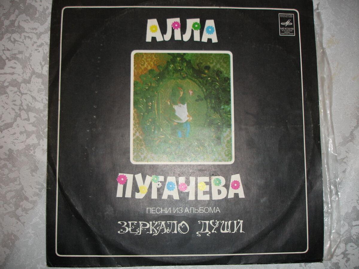 Пластинка/платівка вінілова: Алла пугачёва. Зеркало души. 1978