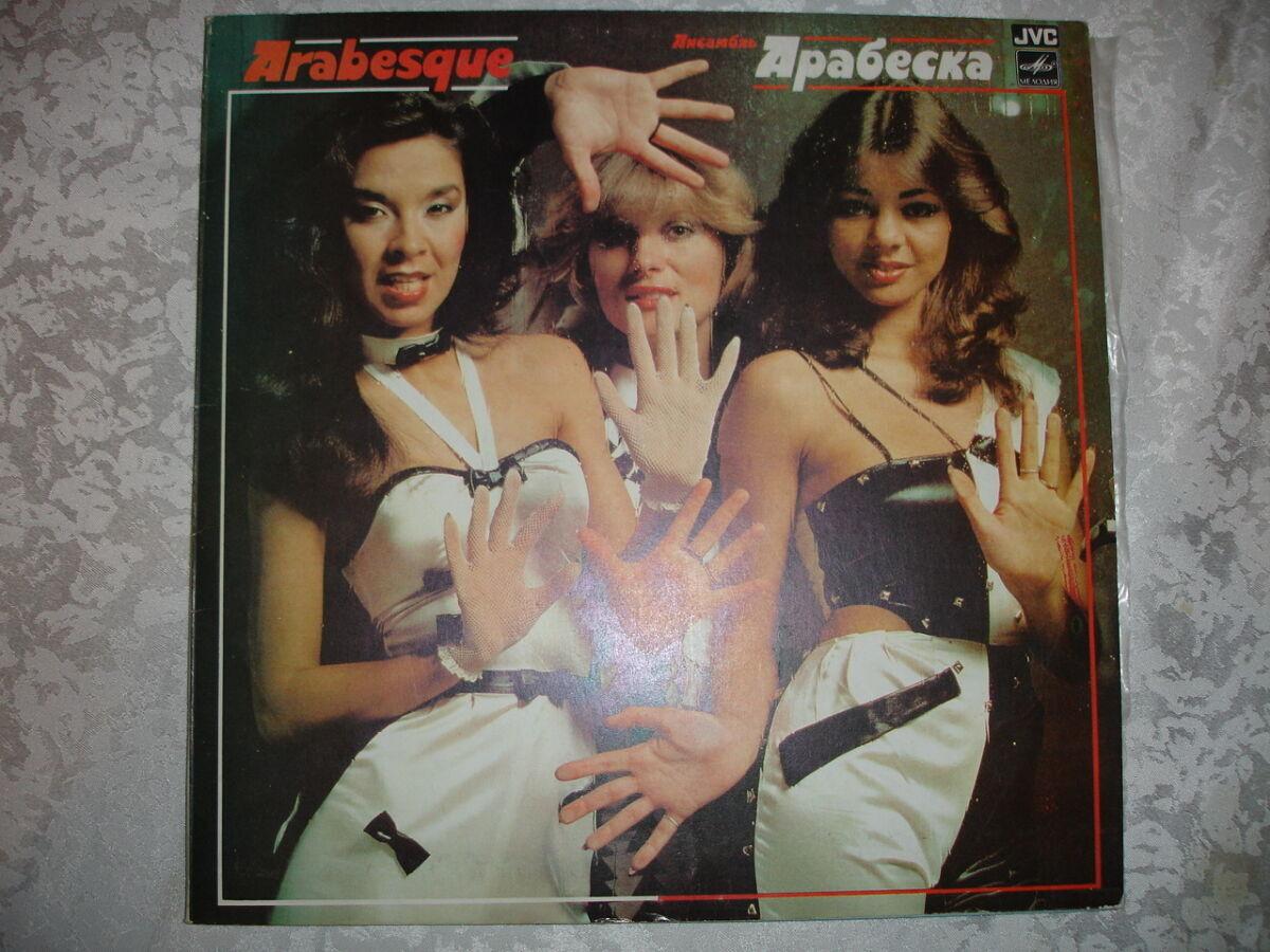 Пластинка/платівка вінілова: Arabesque/Арабеска. 1984, 10 пісень