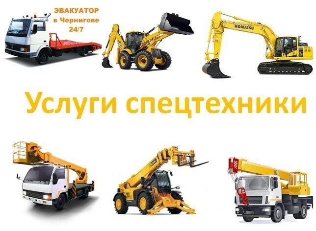 Аренда спецтехники: экскаваторы, погрузчики, автовышка, автокран и пр.