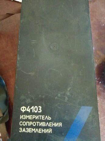 Мегомметр ф 4103 измеритель сопротивления заземления ф4103