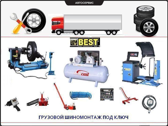 Грузовое шиномонтажное оборудование, грузовой шиномонтаж Best под ключ