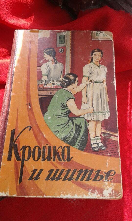 Кройка и шитье. 1956 год.-учебник выкроек шитья и вышивания