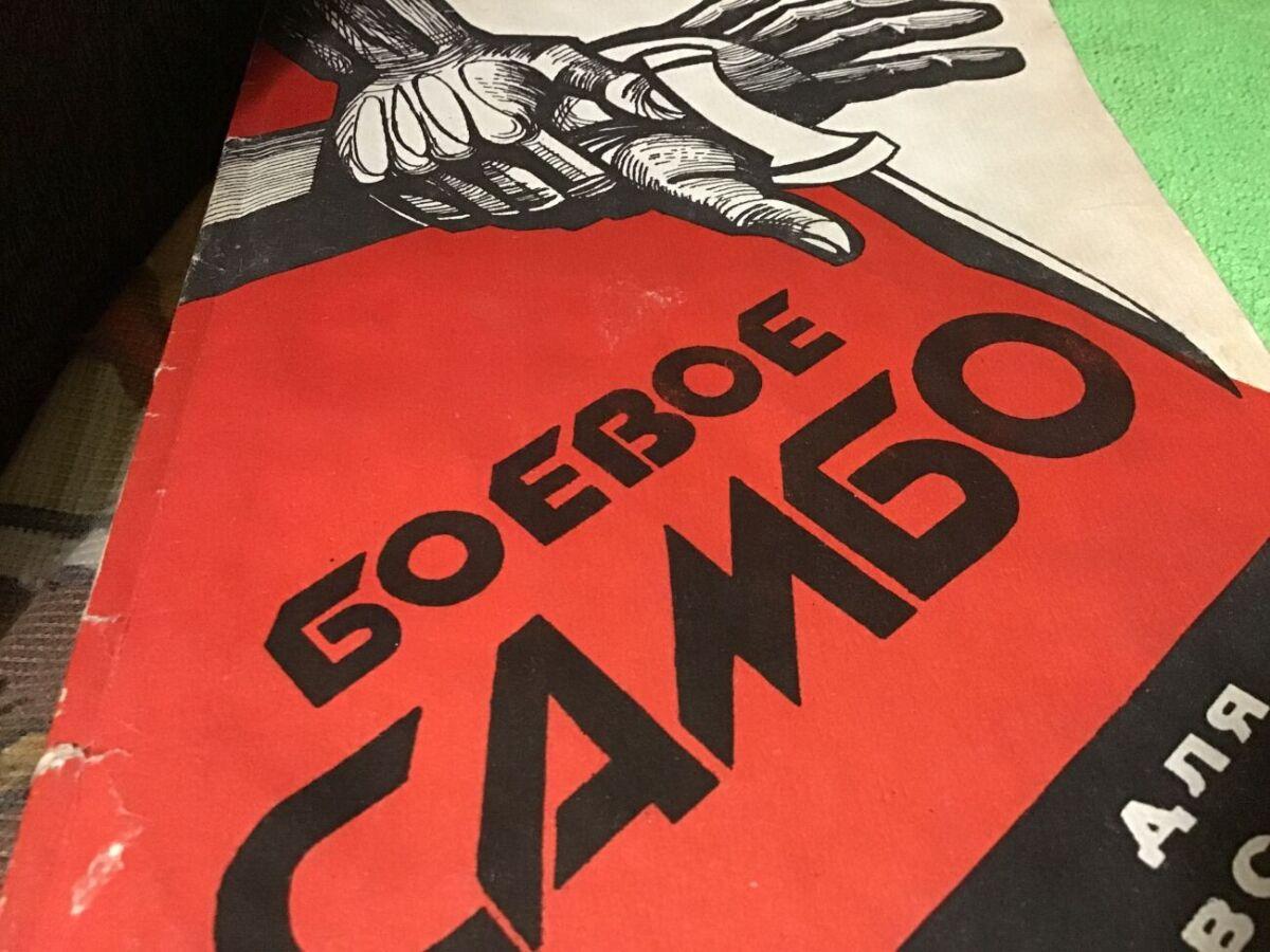 Книга. боевое самбо для всех,1992