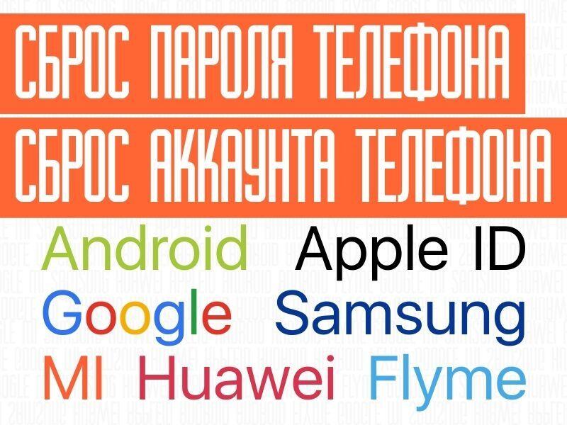 Сброс удаление пароля телефона аккаунта Android Flyme Mi Google Samsun