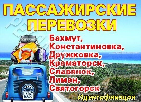 Пассажирские перевозки. в константиновку, славянск, краматорск, бахмут