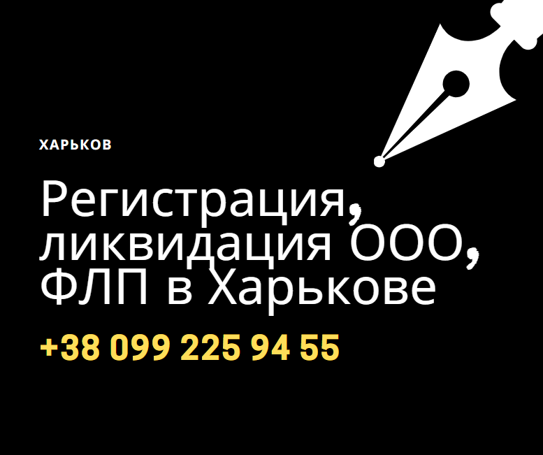 Регистрация, ликвидация ооо, флп в Харькове