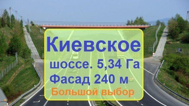 Самые рентабельные участки. Фасад 240м. Киевское шоссе Е95