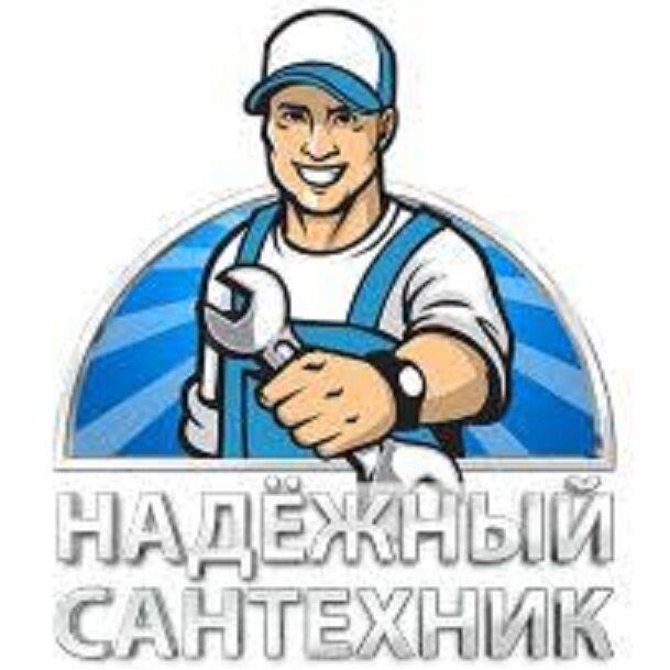Установка, чистка, ремонт и обслуживание котлов, колонок, бойлеров