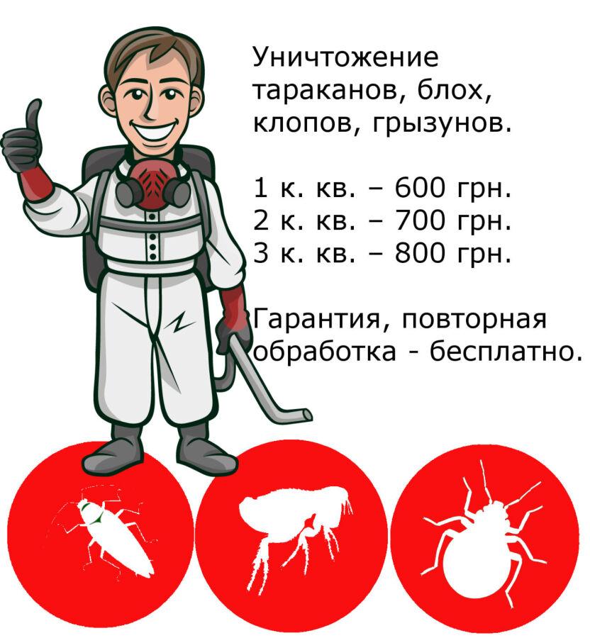 Уничтожим насекомых, грызунов, плесень Днепр.