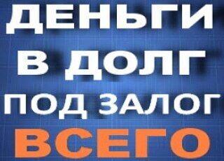 Взять деньги под залог шубы автосалон рольф в москве отзывы