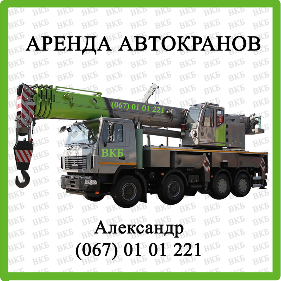 Автокран 10, 16, 22 тонны