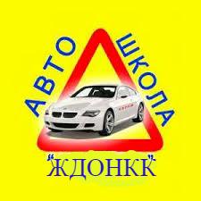 Автошкола ждонкк