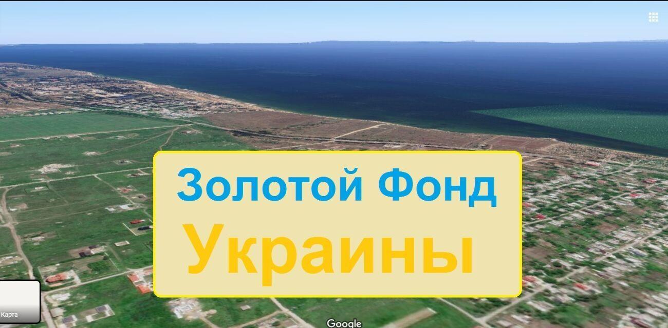 Золотой фонд Украины. Участок земли у моря .Дофиновка.  Одесса рядом