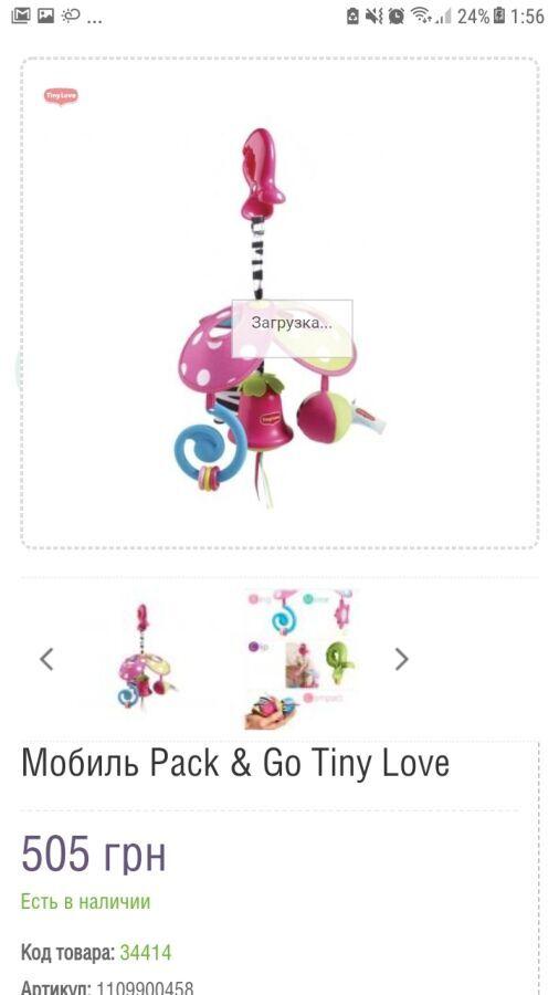 Мини мобиль на прищепке Tiny Love