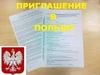 Приглашение в Польшу для визы