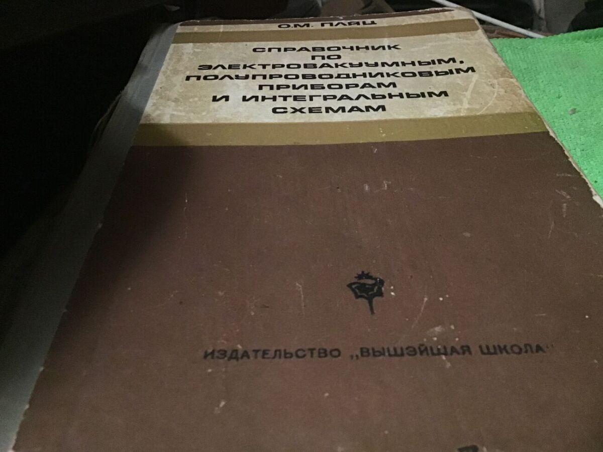 Пляц. Справочник по электровакуумным, полупроводниковым приборам,1976