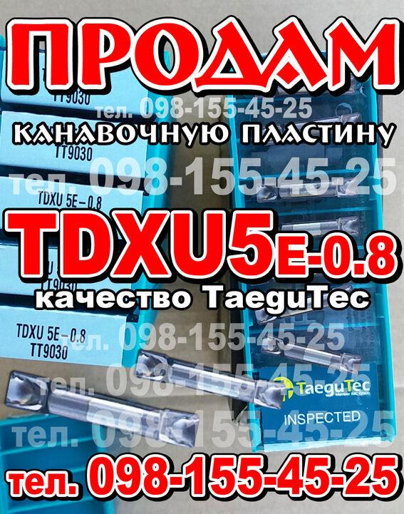 Продам канавочную пластину оригинал TaeguTec форма TDXU5E-0.8 TT9030