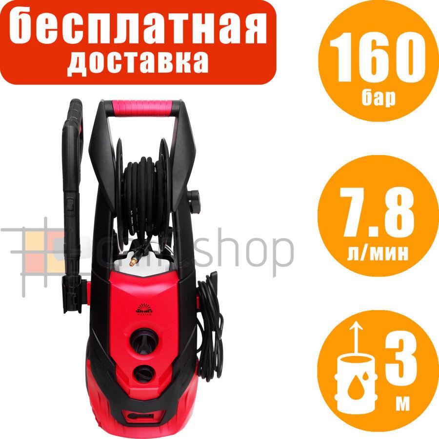 Минимойка Vitals Am 7.8-160w premium, аппарат высокого давления мойка