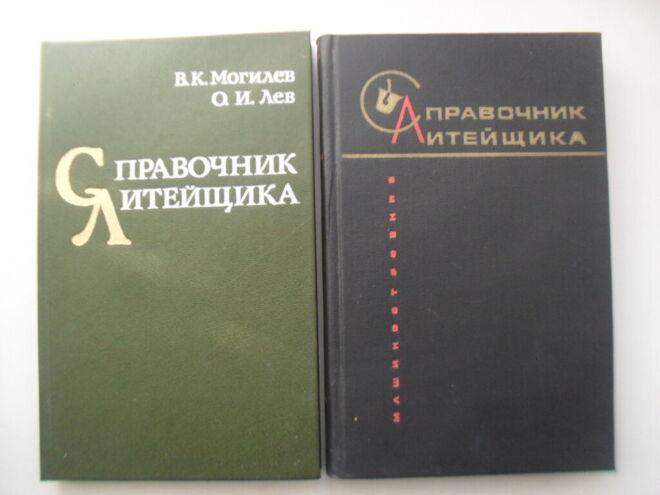 Справочники литейщика.