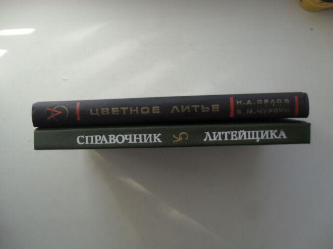 Справочники литейщика. 2