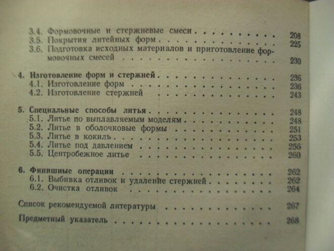 Справочники литейщика. 4