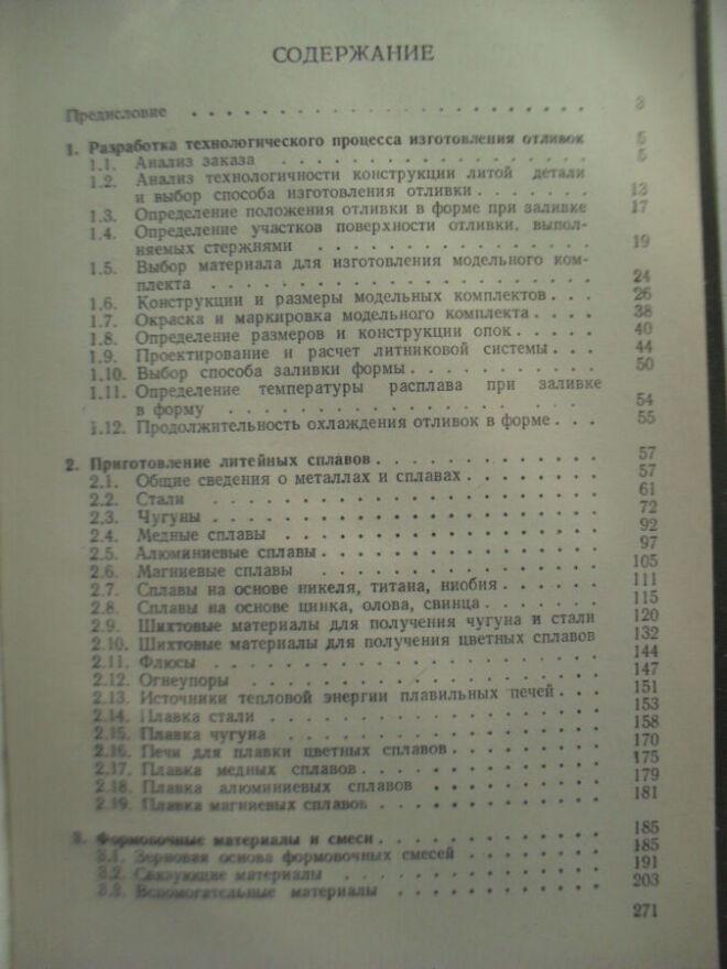 Справочники литейщика. 3