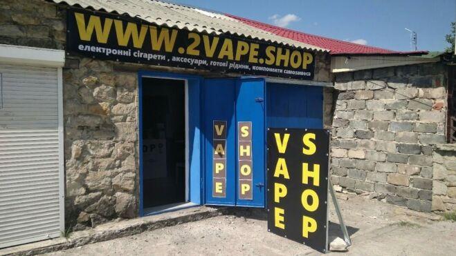 Вейп Шоп Мирноград (vape shop) 3