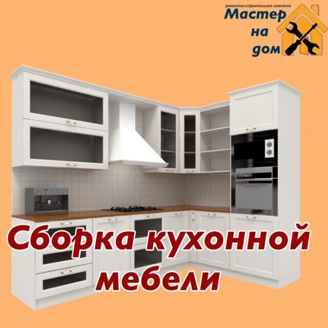 Сборка кухни, шафи-купе, спальні, ремонт квартир.