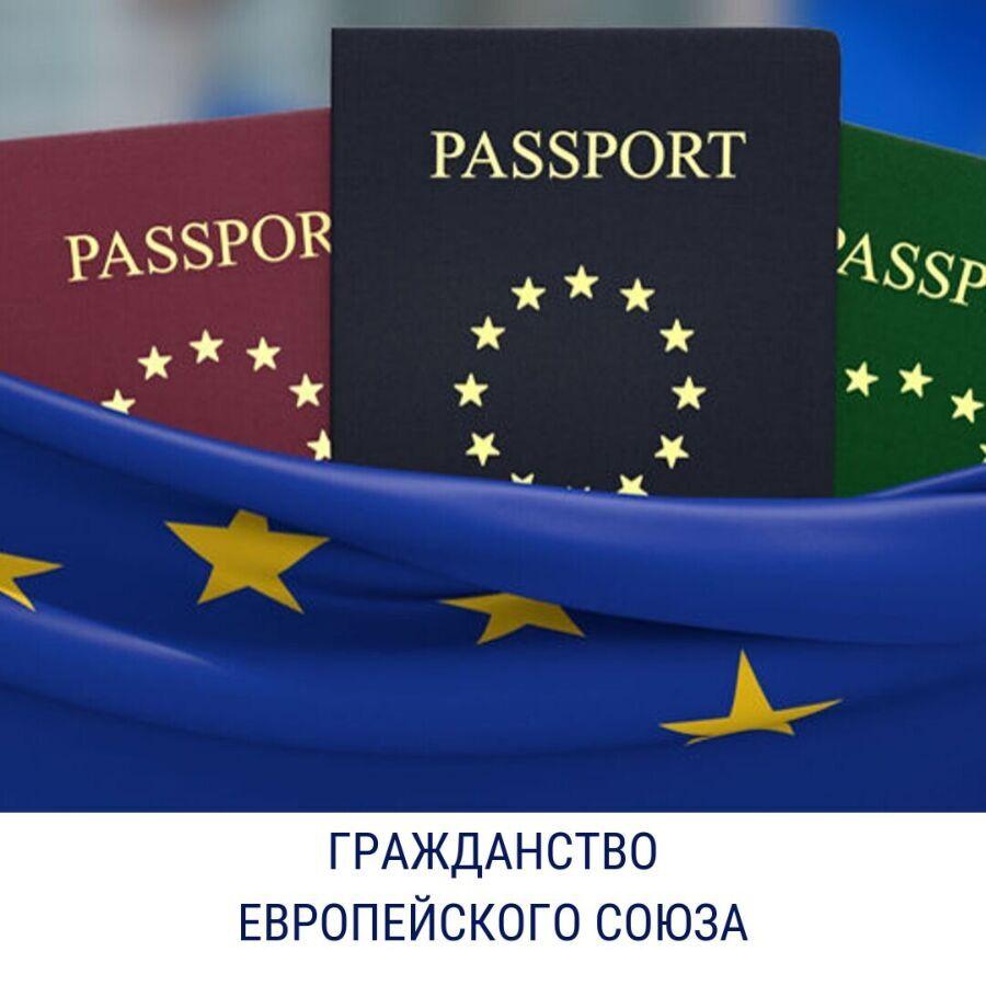 Громадянство Європейського Союзу