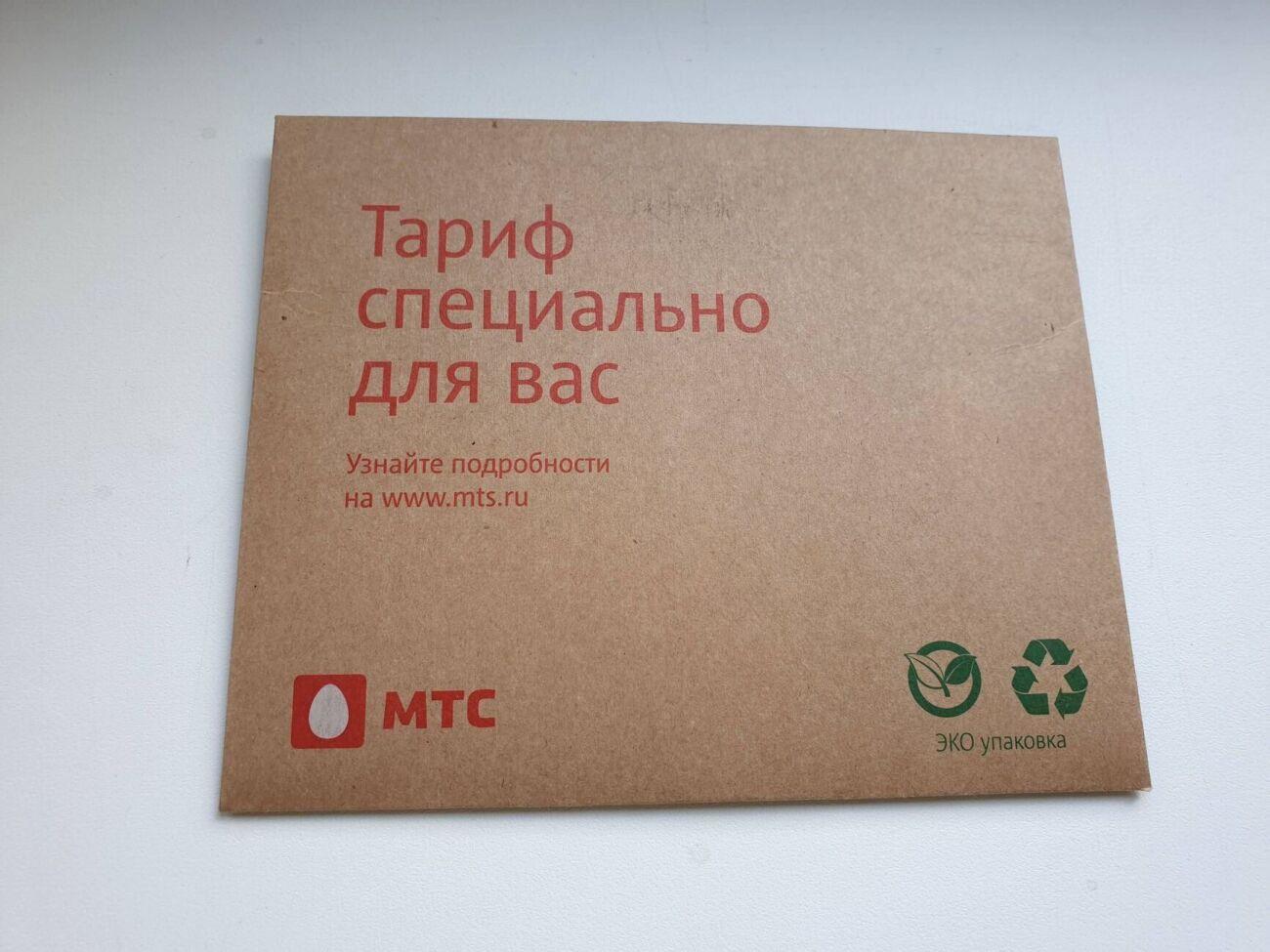 Мтс РФ новые, цельная золотинка, Киев