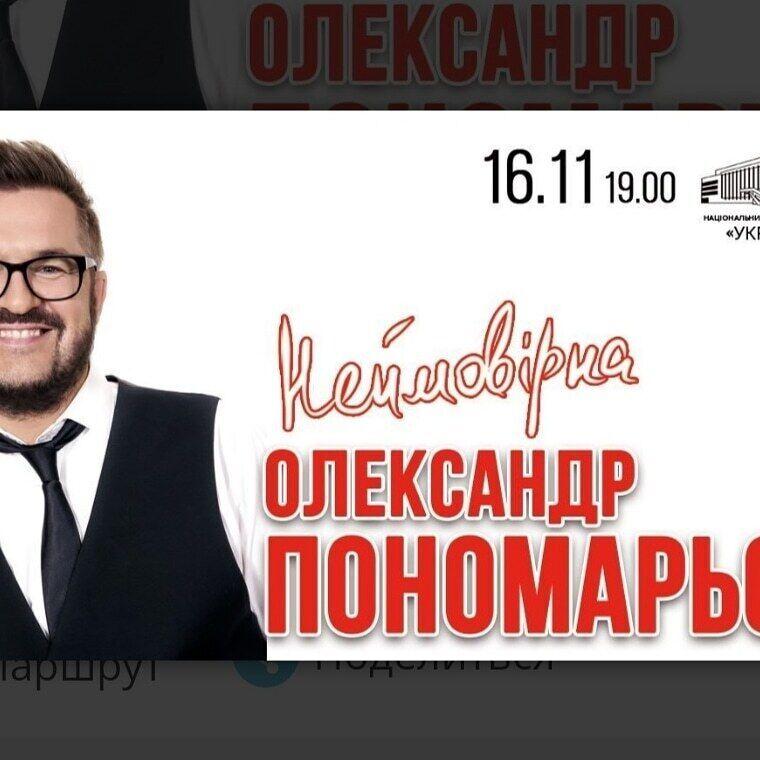 Билеты на Александра Пономарёва билеты на концерт