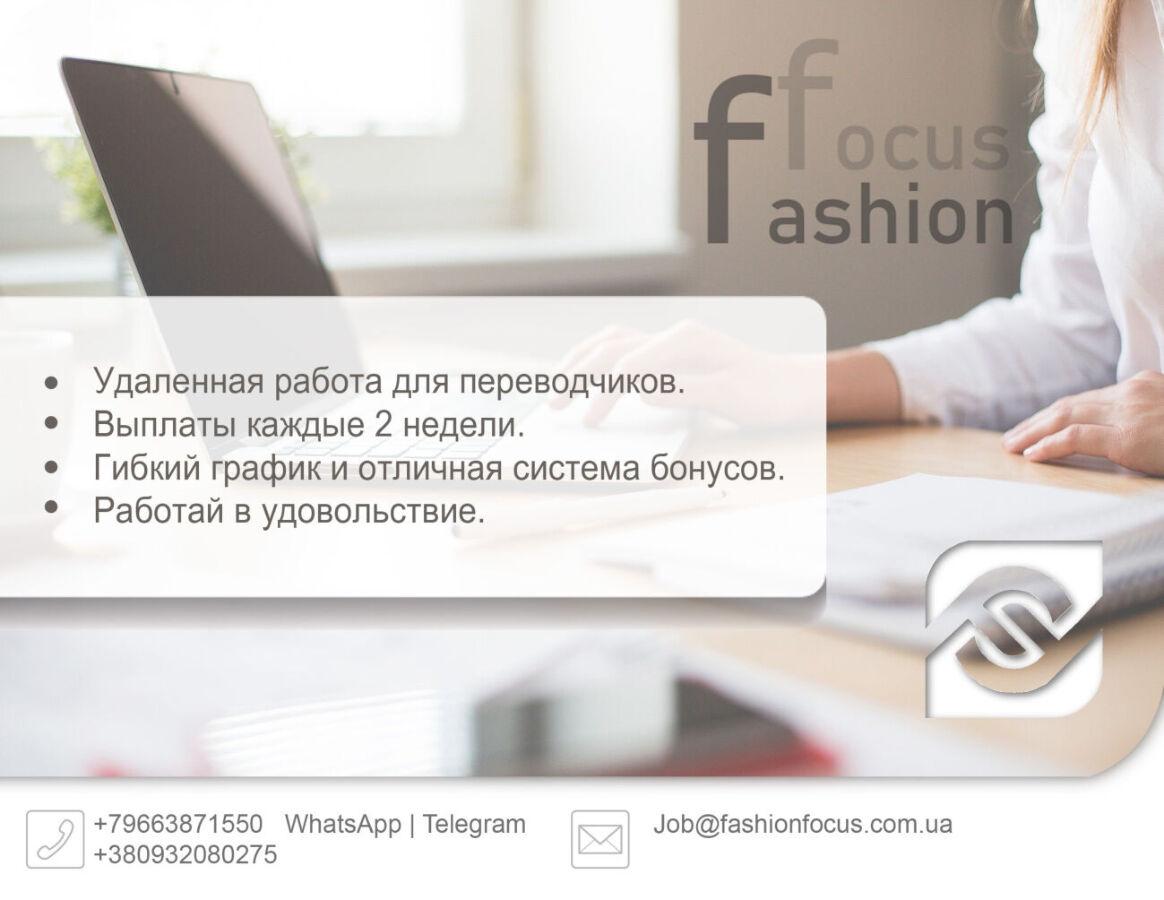 Работа удаленным переводчиком в москве вакансии фриланс 3д биржа