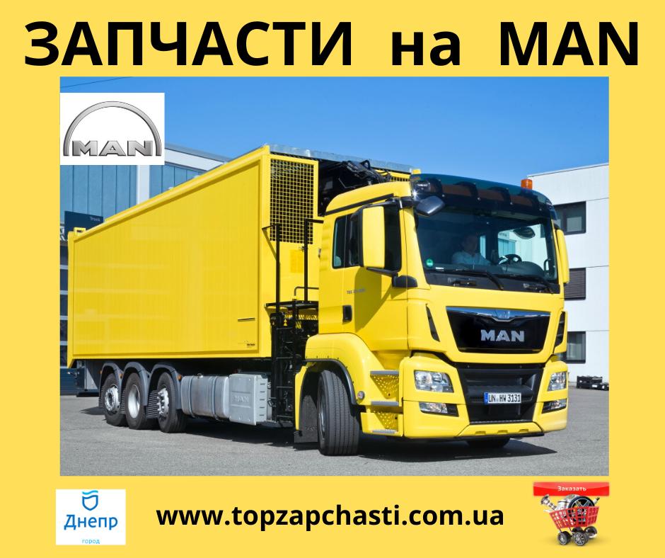 Запчасти для грузовиков MAN (МАН)