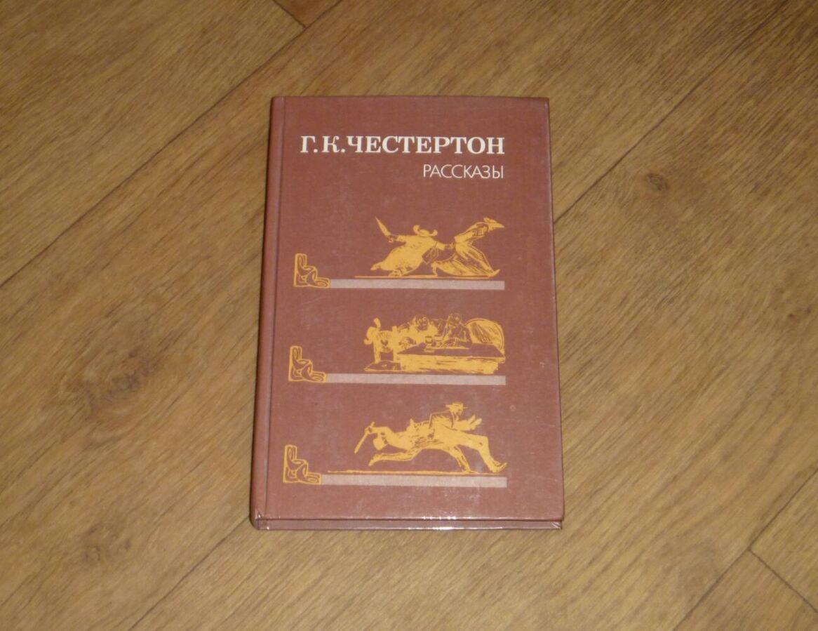 Г. К. Честертон. Рассказы. 1991