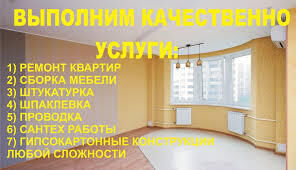 """Ремонт квартир, домов """"под ключ"""", мелкий ремонт"""
