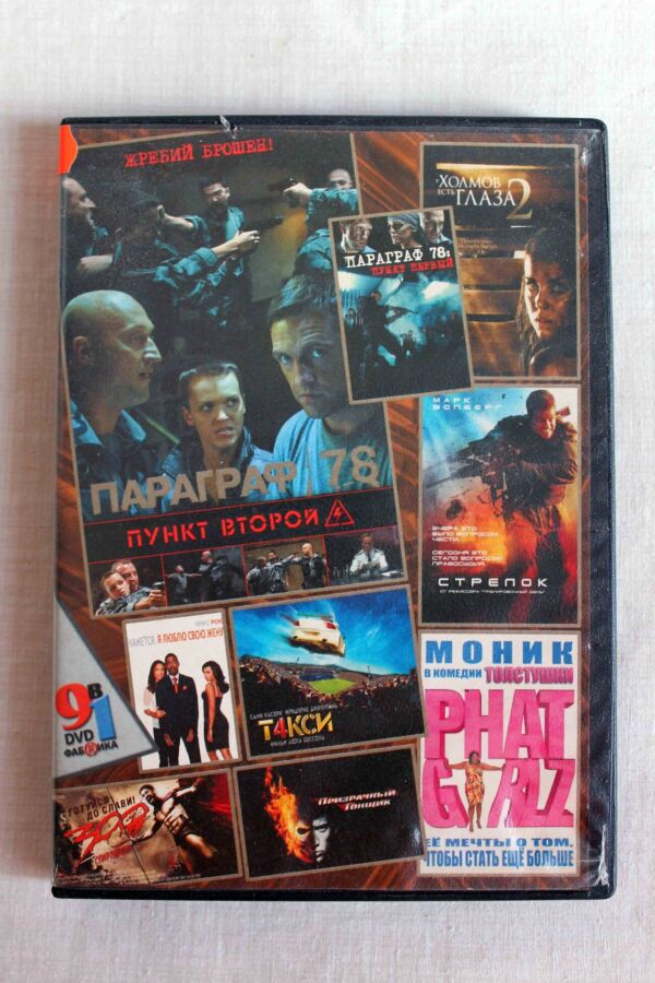 Диск с фильмами DVD издание 9 в 1