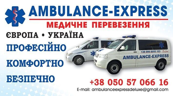 Перевозка/транспортировка больных Украина-Европа