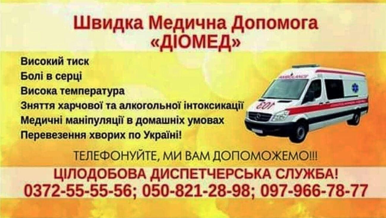 Транспортировка больных по Украине и Европе