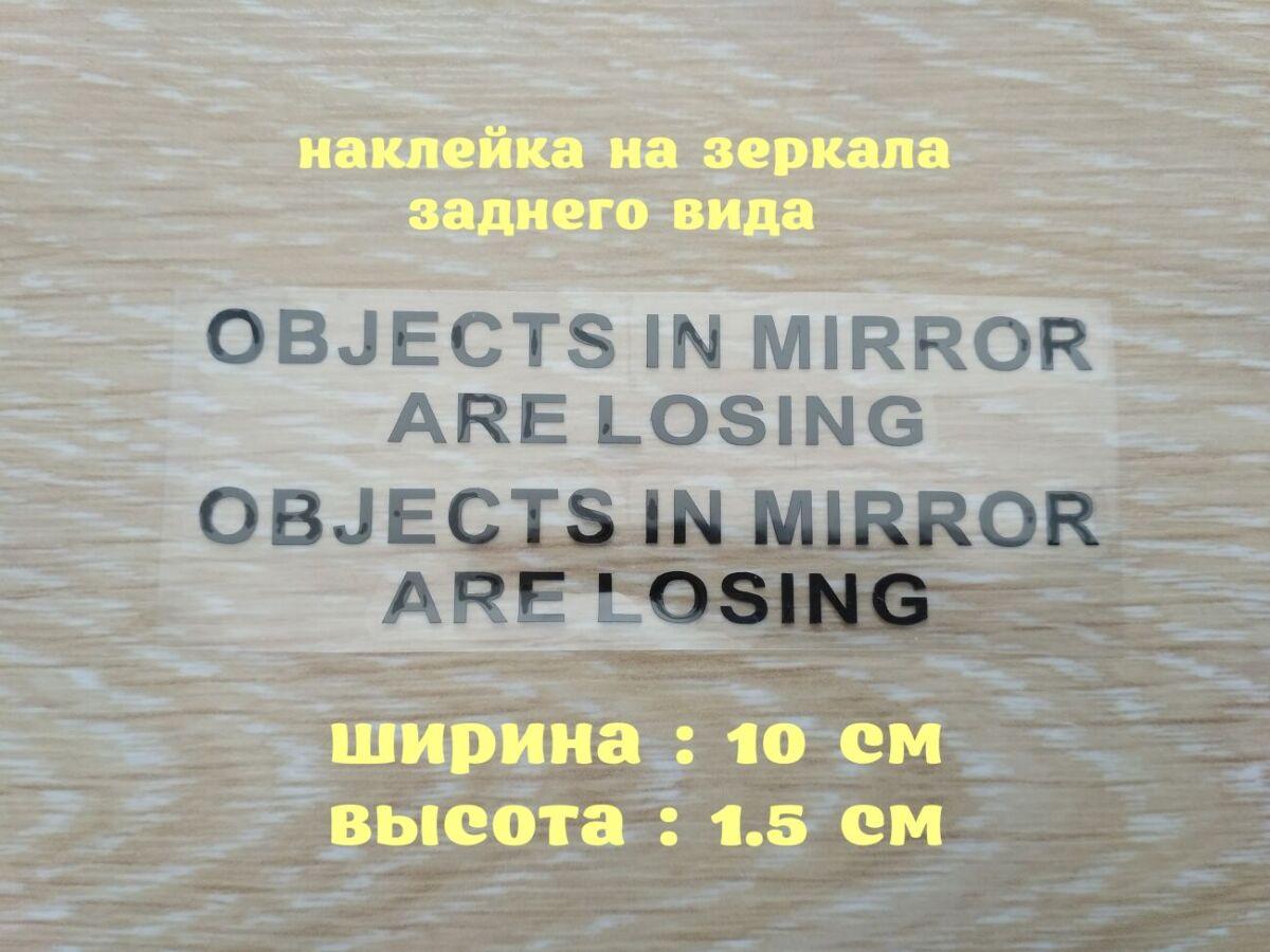 Наклейки на боковые зеркала заднего вида Чёрная Objects in Mirror are
