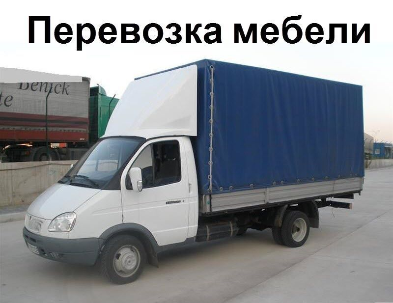 Грузоперевозки, грузчики-квартирный, офисный переезд, перевозка мебели